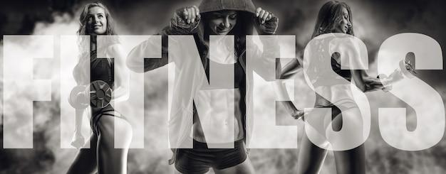 Das bild von drei sexy mädchen des sports auf einem rauchigen hintergrund. fitness- und bodybuilding-konzept. hohe qualität
