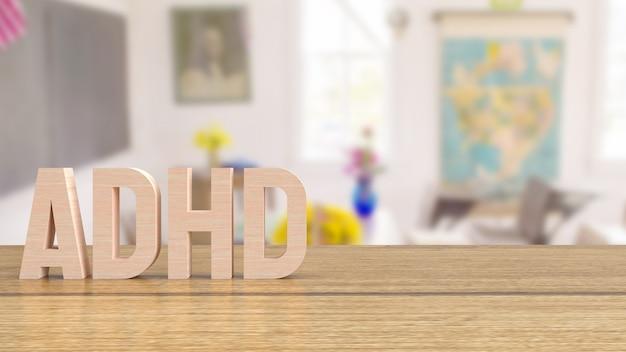 Der adhd-holztext auf dem tisch im klassenzimmer für das medizinische oder bildungskonzept 3d-rendering