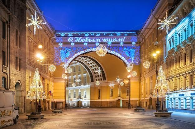 Der arc de triomphe am palastplatz in st. petersburg und neujahrsdekorationen