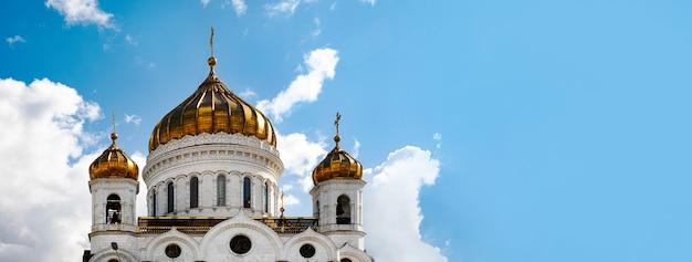 Die christ-erlöser-kathedrale auf blauem hintergrund mit wolken, panorama-layout, moskau, russland,