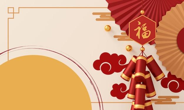 Frohes chinesisches neues jahr-banner-design. platz für text. 3d-darstellung