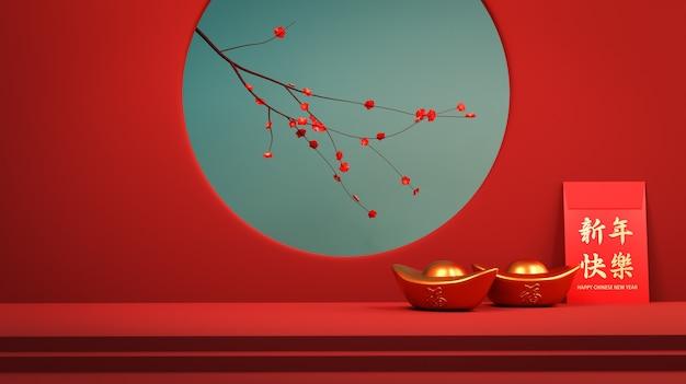 Frohes chinesisches neujahrsdesignhintergrund für banner, plakat, grußkarte und broschüre. fotorealistisches 3d-rendering.
