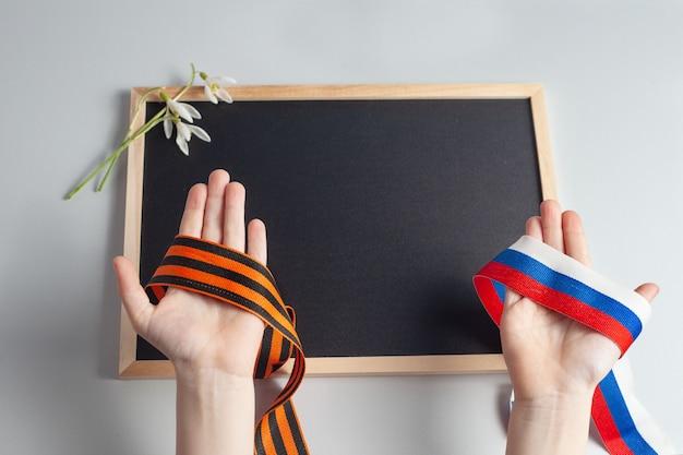 In kinderhänden stgeorge band und band trikolore russlandses gibt einen platz für die inschrift