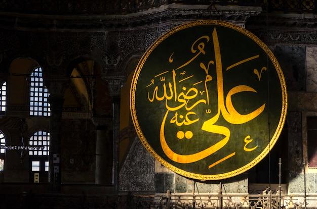 Istanbul, türkei. die hagia sophia ist das größte denkmal der byzantinischen kultur.