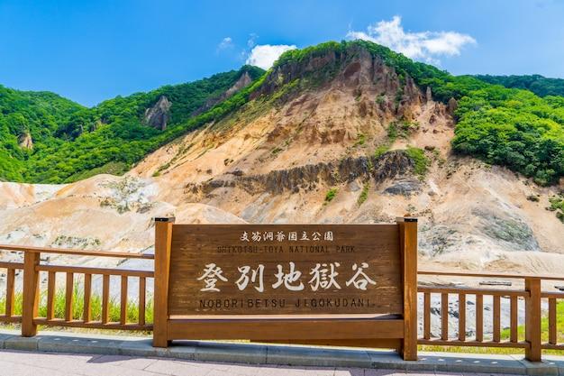Jigokudani-tal und blauer himmel im sommer, noboribetsu, hokkaido, japan
