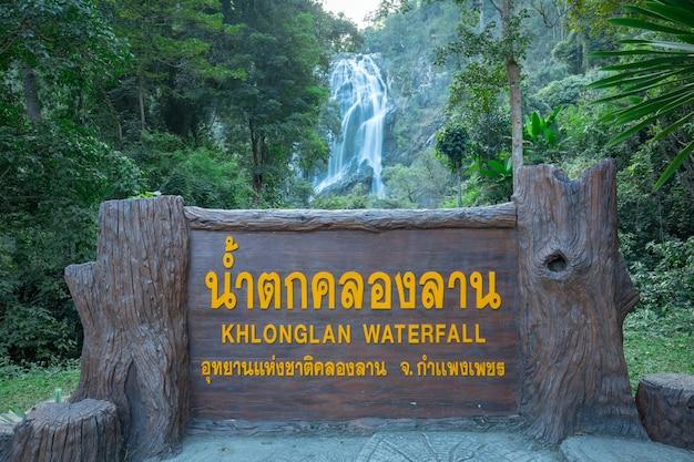 Khlong lan wasserfall, schöne wasserfälle im klong lan nationalpark von thailand.