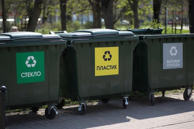 Müllcontainer zum trennen und sortieren