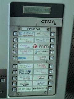 Münztelefon in shenzen, china