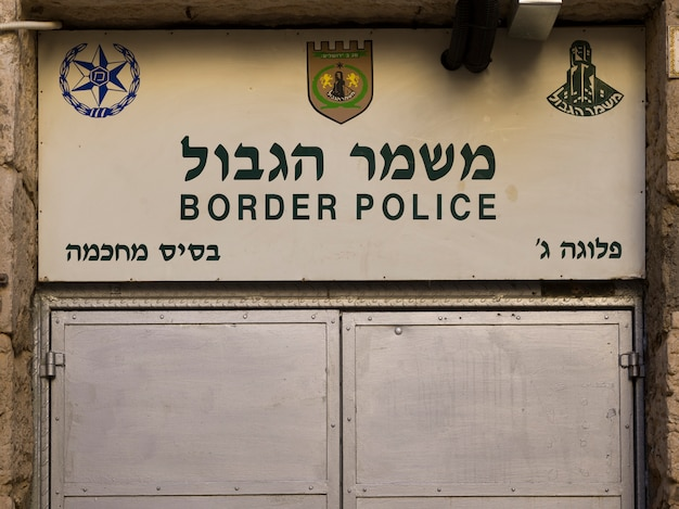 Nahaufnahme des israel-grenzpolizeischildes, kirche des heiligen sepulchre, alte stadt, jerusalem, israe