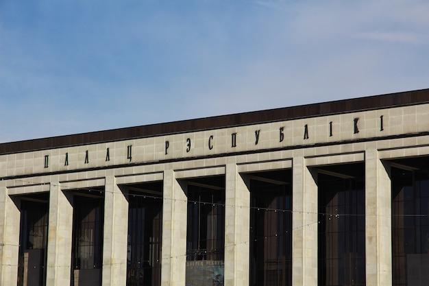 Palast der republik, minsk, weißrussland
