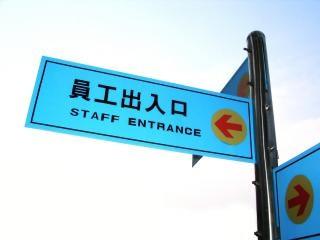 Personaleingang zeichen