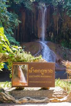 Phu sang wasserfall mit wasser nur in thailand. -36 bis 35 grad celsius wassertemperatur, die von einem 25 meter hohen kalksteinfelsen ausgeht.