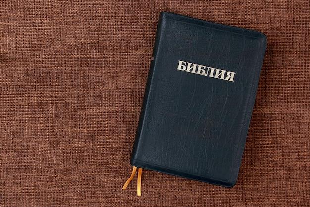 Russische heilige bibel auf dem tisch