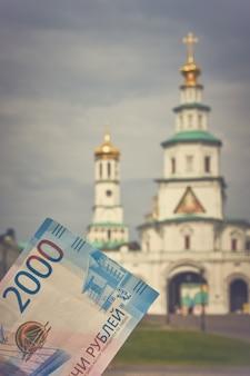 Russisches geld 2000 tausend rubel für die orthodoxe kirche.