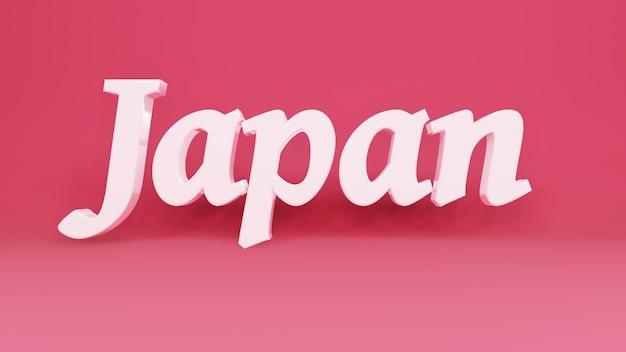 Satz und ein motivierender slogan japan-inschrift mit den schatten