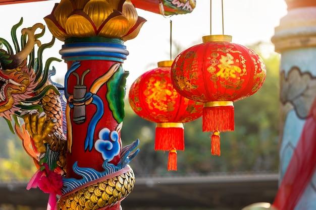 Schöne rote laternendekoration für chinesisches neujahrsfest am chinesischen schrein alte chinesische kunst, die chinesischen alphabet-segen, die darauf geschrieben werden, ist ein öffentlicher ort thailand