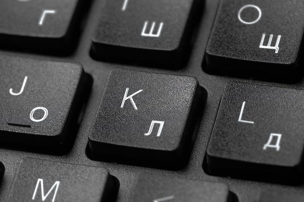Schwarzer laptoptastaturabschluß oben