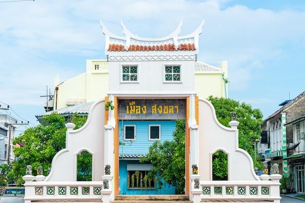 Songkla old town capital tor zwischen nakhon nok und nakhon nai rd. songkhla city, thailand