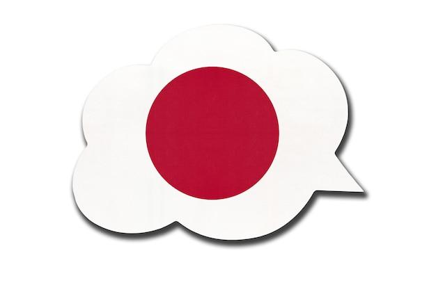 Sprechblase 3d mit japan-nationalflagge lokalisiert auf weißem hintergrund. sprechen und lernen sie die japanische sprache. symbol des landes. weltkommunikationszeichen.