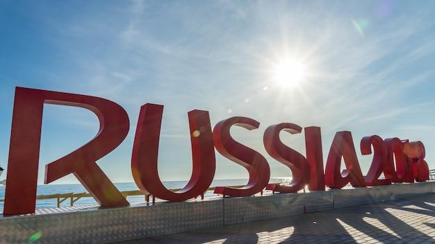 Strahlende sonne am klaren blauen himmel mit russland-bildern, sotschi, russland.