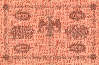 Vintage banknote russland