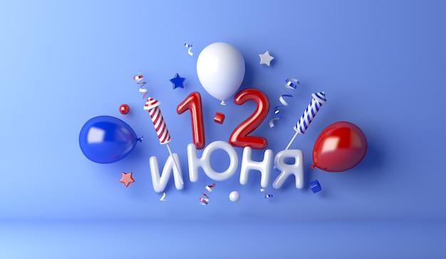 6月12日バルーン花火と幸せなロシアの日の装飾の背景