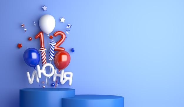 6月12日幸せなロシアの日は風船の花火の背景と表彰台を表示します