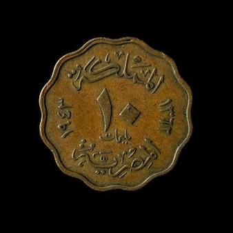 Изолированная египетская монета в десять миллионов 1943 года