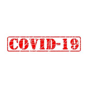 Позитивная реклама ковид-19, вызванная коронавирусом. вирусная пандемия во всем мире. штамп эффект