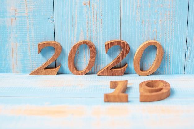 2019年から2020年の番号を変更