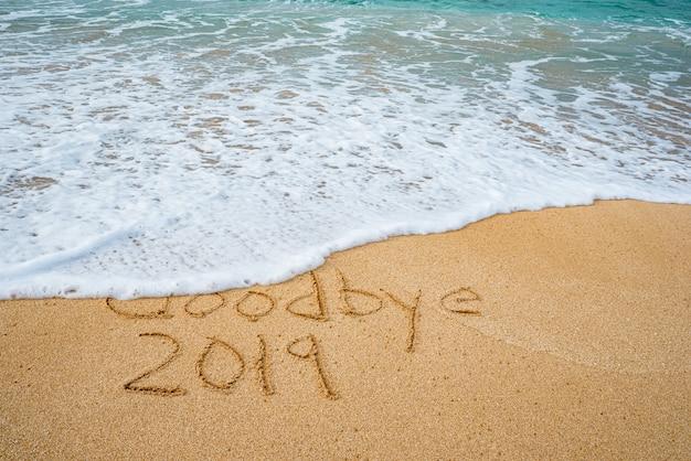 До свидания 2019 написано в песке