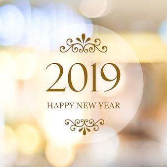Счастливый новый год 2019 на размытие абстрактного фона боке, новогодняя открытка