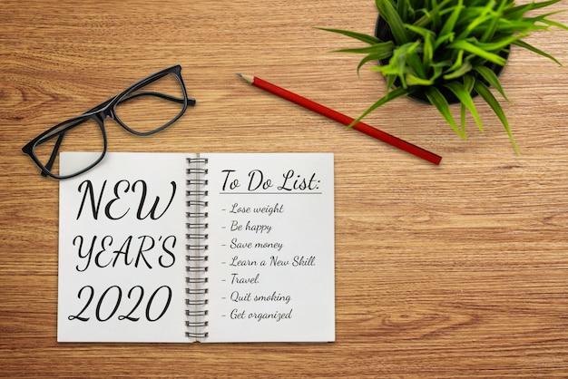 新年決議目標リスト2020の目標設定
