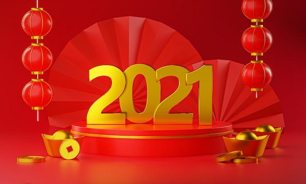 Золотой китайский новый год 2021. золотой подиум, фонарь и слиток китайской золотой монеты 3d-рендеринг
