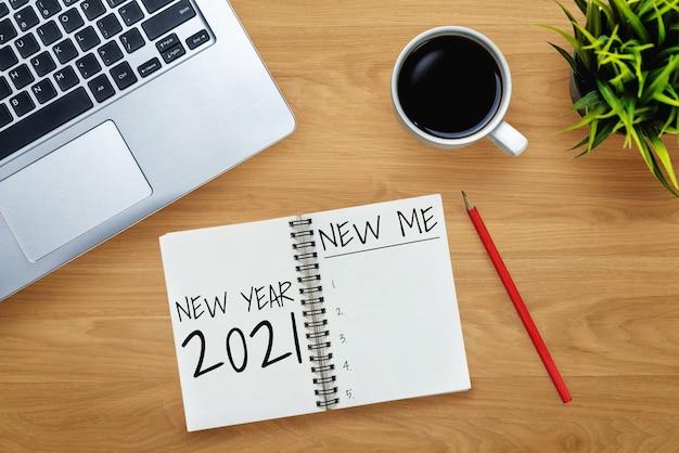 2021年明けましておめでとうございます決議目標リスト
