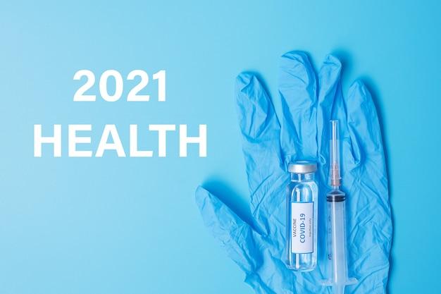 2021年明けましておめでとうございますcovid-19ワクチンバイアルとコロナウイルスに対する注射針注射器