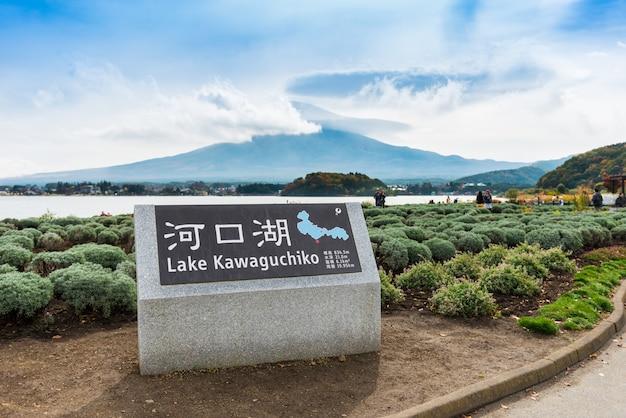 21th bus stop at kawaguchiko lake