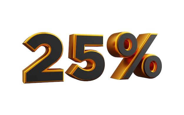 25パーセントの金色の3dフォントのイラスト。 3dゴールデン25パーセントのイラスト。