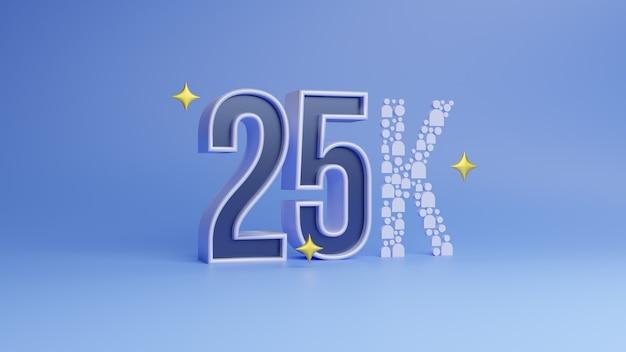 25k 추종자 축하 소셜 미디어 성취 포스터 3d 렌더링