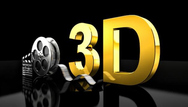 3 d映画のコンセプト