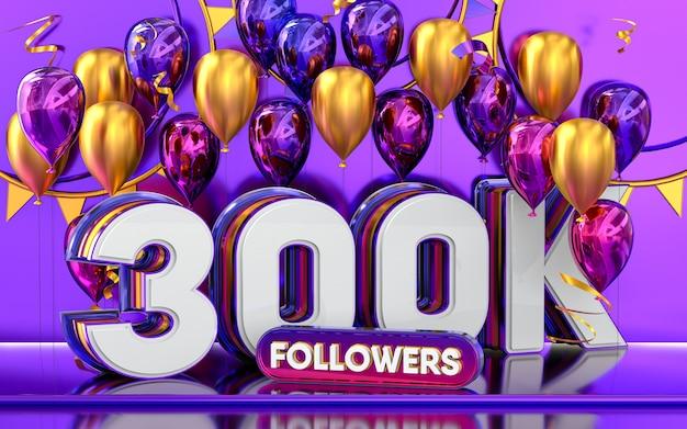 30万人のフォロワーのお祝いありがとうソーシャルメディアバナーと紫と金のバルーン3dレンダリング