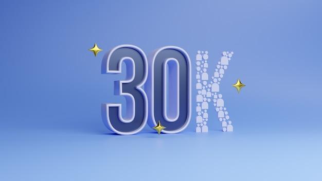 30k 추종자 축하 3d 렌더링이 포함된 추종자 디자인 템플릿