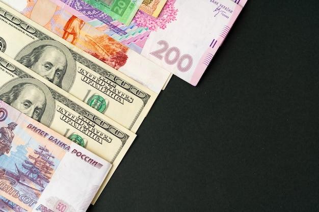 お金の山をクローズアップ、3通貨米ドル、ロシアルーブル、ウクライナグリブナ
