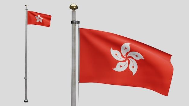 3d、風に手を振る香港の旗。香港のバナーを吹く、柔らかく滑らかなシルクのクローズアップ。布生地のテクスチャは、背景をエンサインします。建国記念日や国の行事のコンセプトに使用してください。