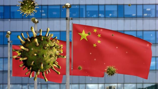 3d 그림 코로나 바이러스 2019 ncov와 현대적인 마천루 도시에 흔들며 중국 국기. 아름다운 고층 타워와 중국의 아시아 발병. 현미경 바이러스 covid19가 닫습니다.