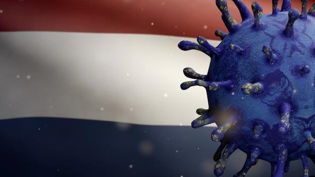 3d 그림 위험한 독감으로 호흡기를 감염시키는 코로나 바이러스 발발을 흔들며 네덜란드 국기. 인플루엔자 유형 covid 19 바이러스, 국가 네덜란드 배너 불고 배경. 감염병 세계적 유행