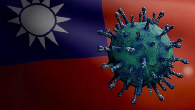 3dイラスト台湾の旗の上に浮かぶインフルエンザコロナウイルス、病原体が気道を攻撃します。 covid19ウイルス感染のパンデミックで手を振っている台湾のバナー。本物の生地の質感の少尉をクローズアップ