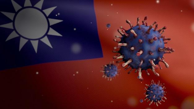 3d 그림 위험한 독감으로 호흡기를 감염시키는 코로나 바이러스 발발을 흔들며 대만 국기. 국가 대만 배너 배경을 가진 인플루엔자 covid 19 바이러스. 유행성 위험 개념