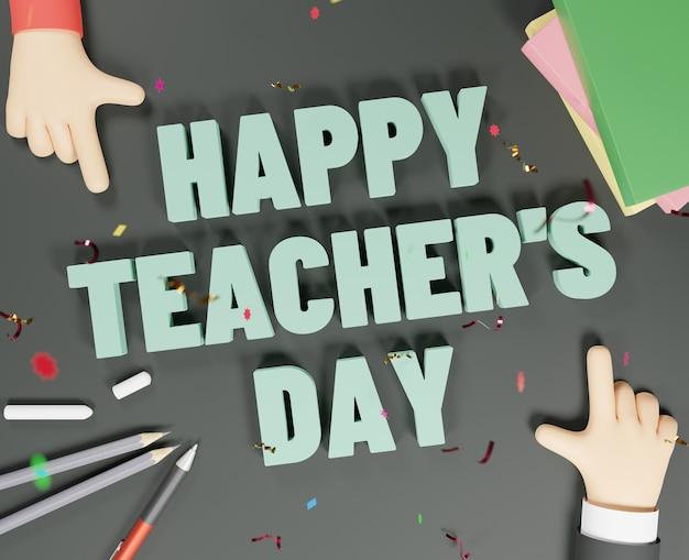 3d визуализация с днем учителя