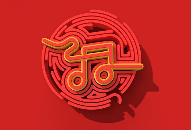 Иллюстрация 3d-рендеринга музыкальных заметок инструмент «перо дизайна» создан обтравочный контур включен в jpeg легко составить.